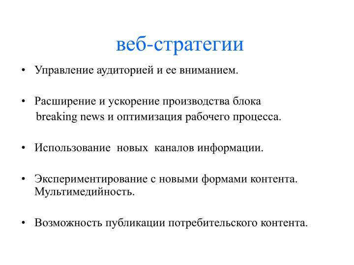 веб-стратегии