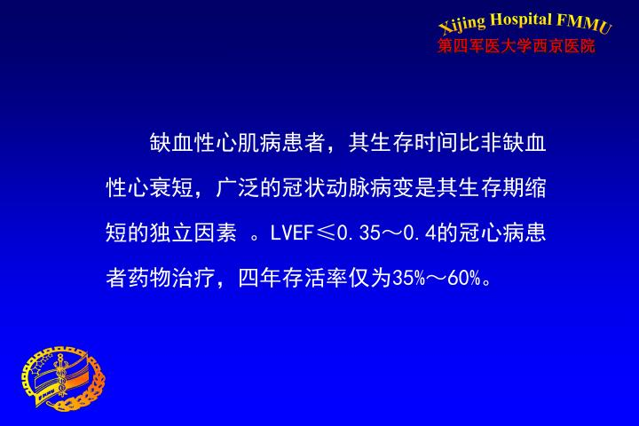 缺血性心肌病患者,其生存时间比非缺血性心衰短,广泛的冠状动脉病变是其生存期缩短的独立因素 。