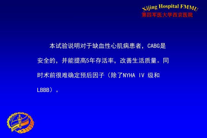 本试验说明对于缺血性心肌病患者,