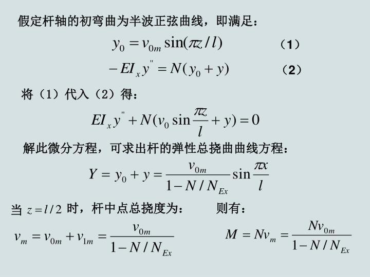 假定杆轴的初弯曲为半波正弦曲线,即满足: