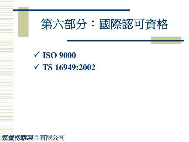 第六部分:國際認可資格