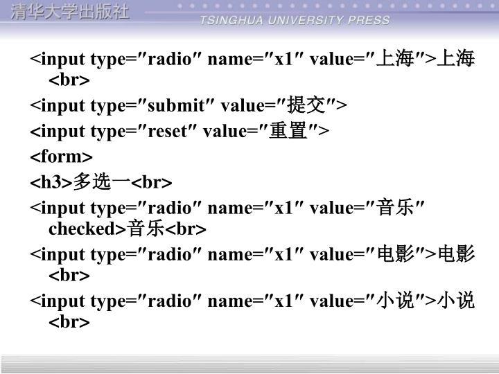 <input type=″radio″ name=″x1″ value=″
