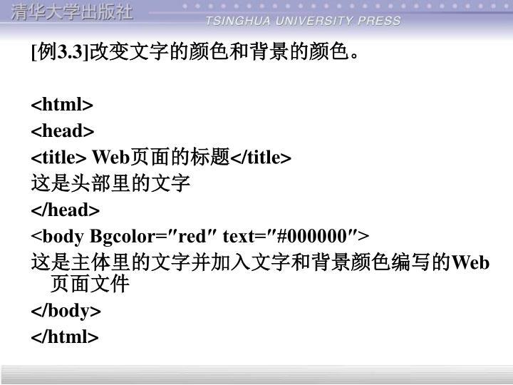 [例3.3]改变文字的颜色和背景的颜色。