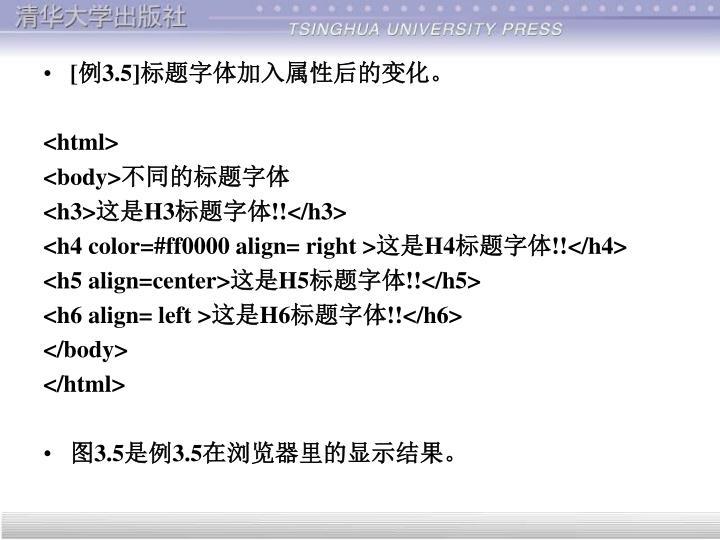 [例3.5]标题字体加入属性后的变化。