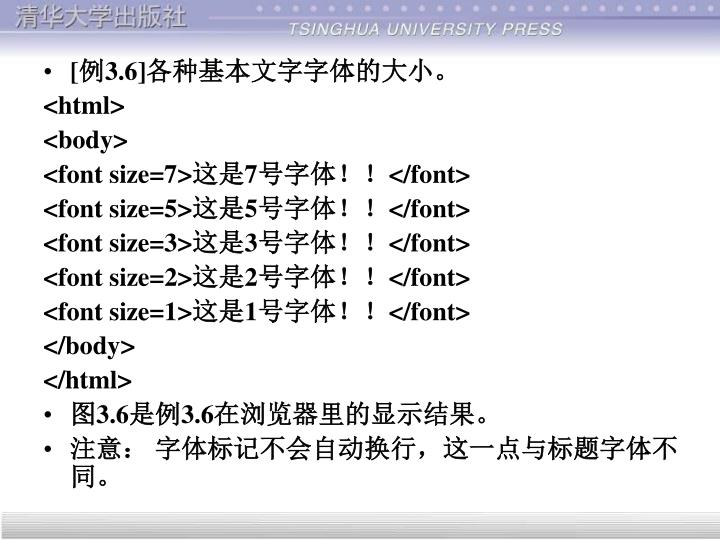 [例3.6]各种基本文字字体的大小。