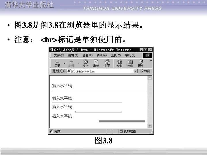 图3.8是例3.8在浏览器里的显示结果。