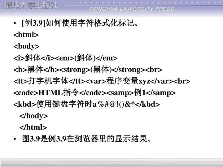 [例3.9]如何使用字符格式化标记。