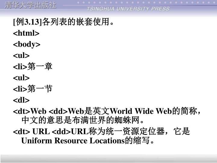 [例3.13]各列表的嵌套使用。