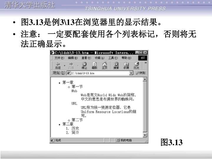 图3.13是例3\13在浏览器里的显示结果。