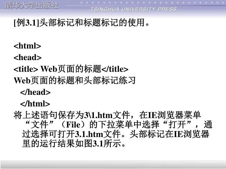 [例3.1]头部标记和标题标记的使用。