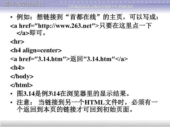 """例如:想链接到""""首都在线""""的主页,可以写成:"""