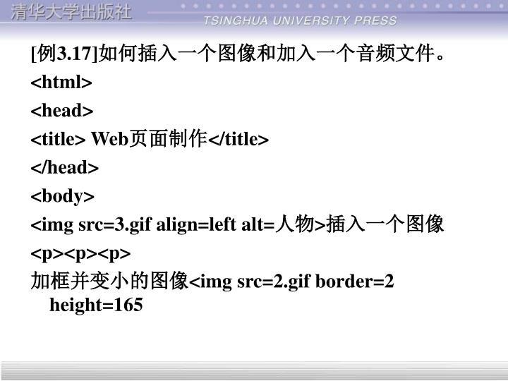 [例3.17]如何插入一个图像和加入一个音频文件。