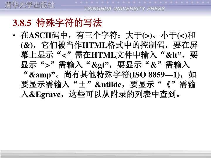 3.8.5  特殊字符的写法