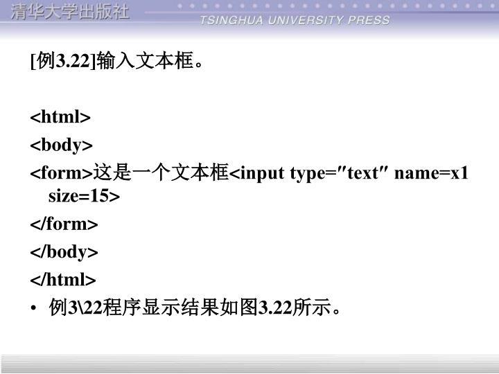 [例3.22]输入文本框。