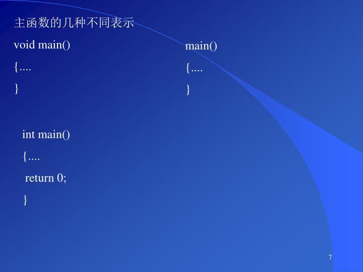主函数的几种不同表示