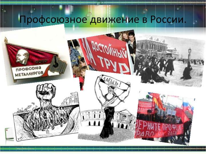 Профсоюзное движение в России.