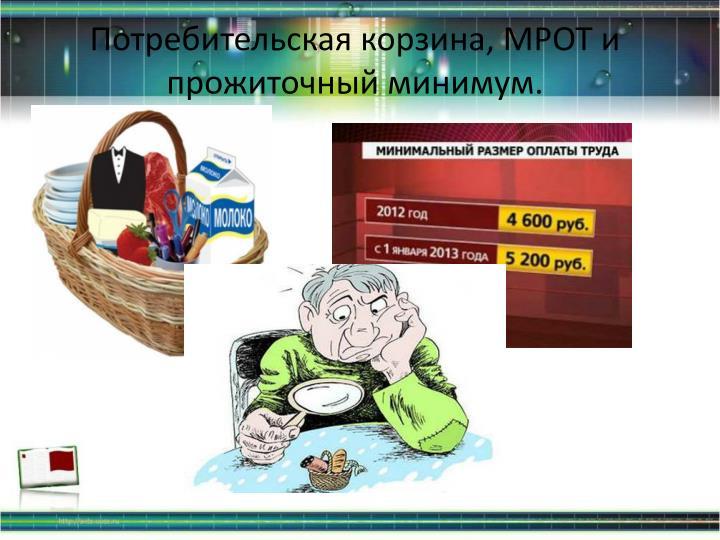 Потребительская корзина, МРОТ и прожиточный минимум.