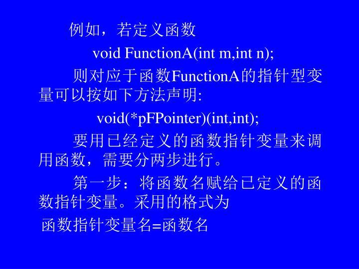 例如,若定义函数
