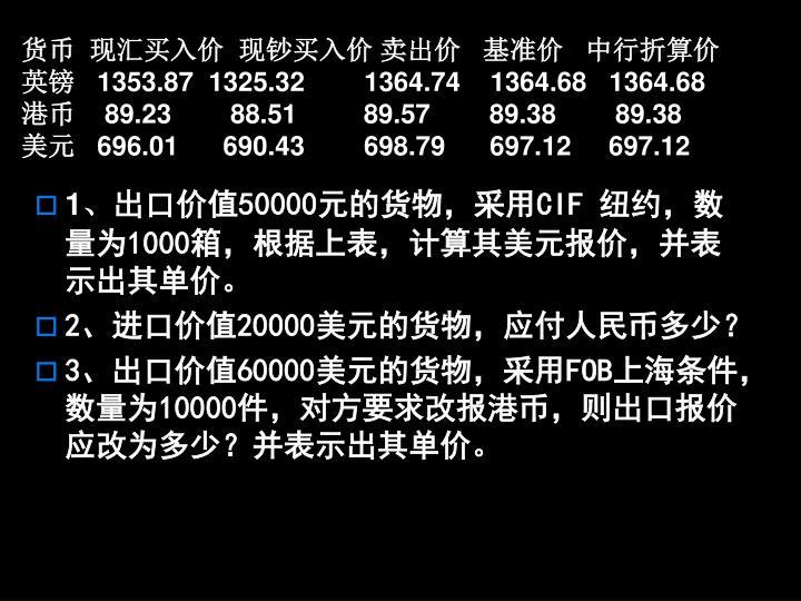 货币  现汇买入价  现钞买入价 卖出价   基准价   中行折算价