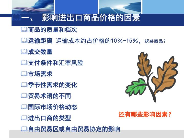 一、 影响进出口商品价格的因素