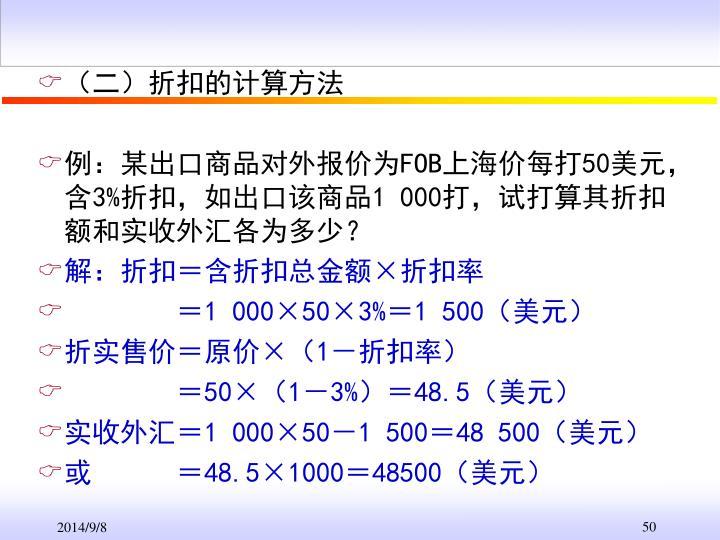 (二)折扣的计算方法