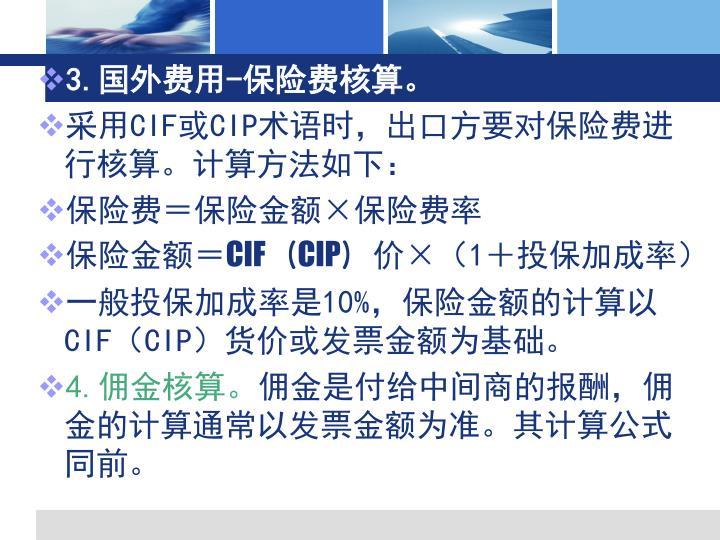 3.国外费用-保险费核算。