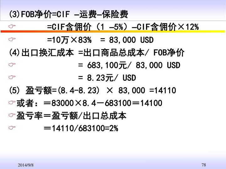 (3)FOB