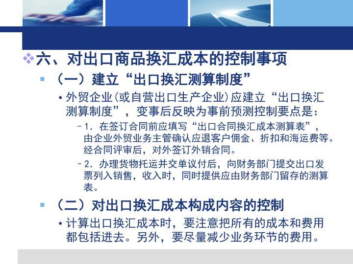 六、对出口商品换汇成本的控制事项