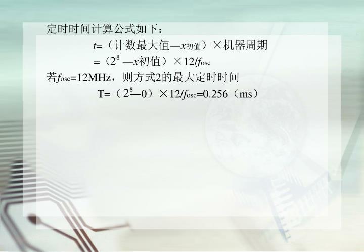 定时时间计算公式如下: