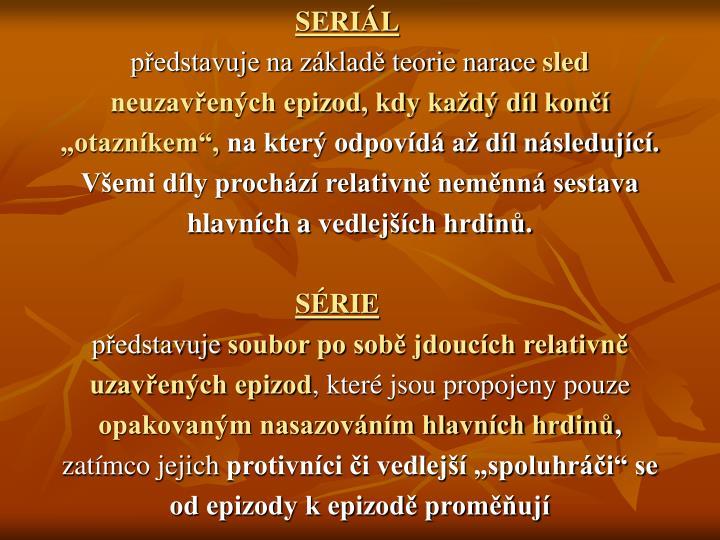 SERIL