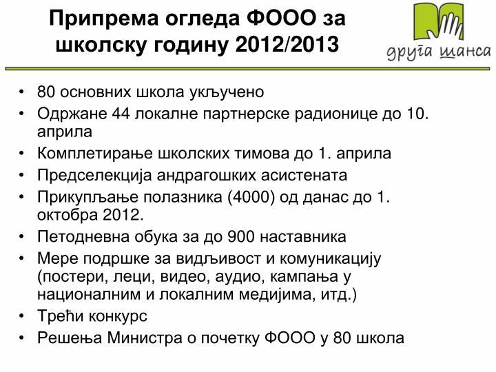 Припрема огледа ФООО за школску годину 2012/2013