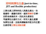 just in time jit and flexible production