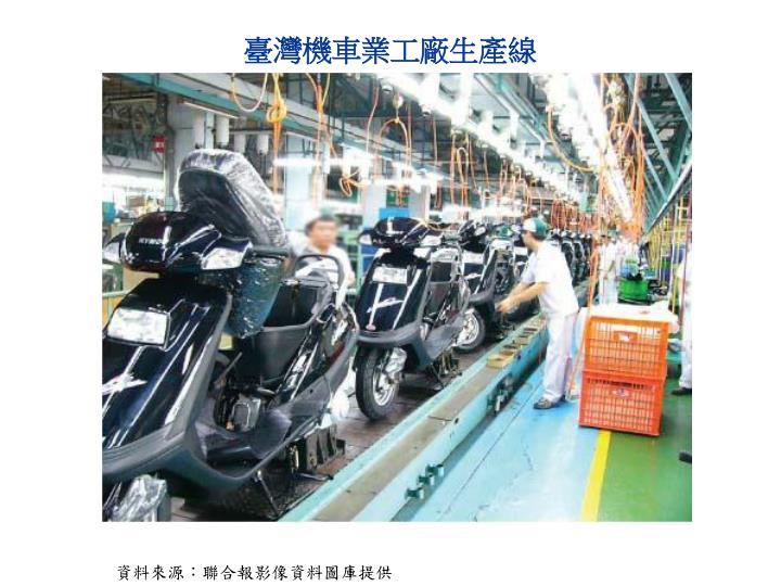 臺灣機車業工廠生產線