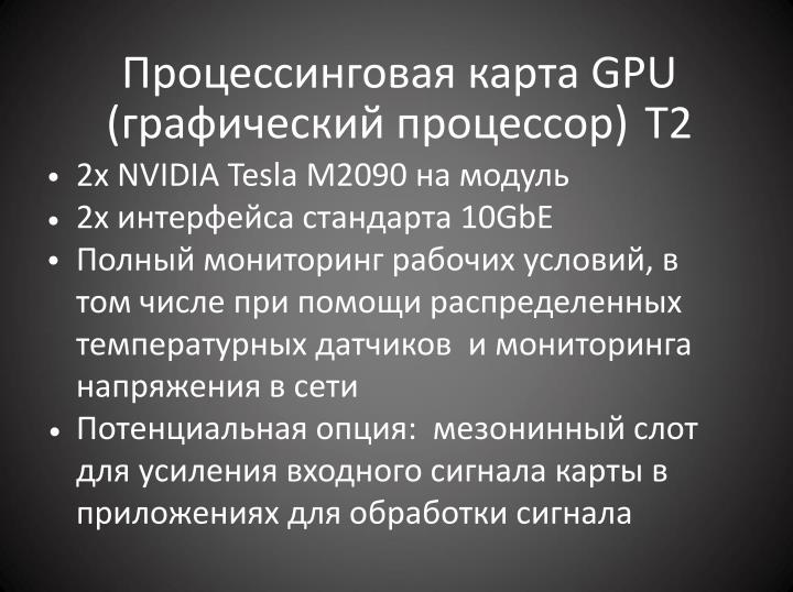 Процессинговая карта GPU (графический