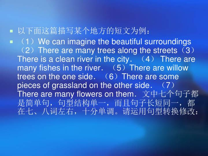 以下面这篇描写某个地方的短文为例: