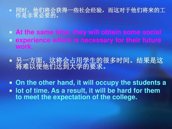 同时,他们将会获得一些社会经验,而这对于他们将来的工作是非常必要的。