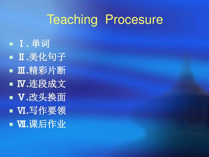 Teaching  Procesure