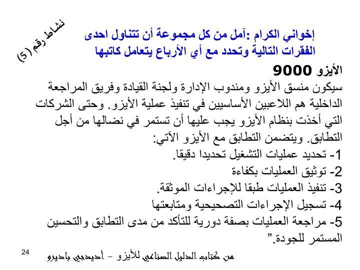 إخواني الكرام :آمل من كل مجموعة أن تتناول احدى الفقرات التالية وتحدد مع أي الأرباع يتعامل كاتبها