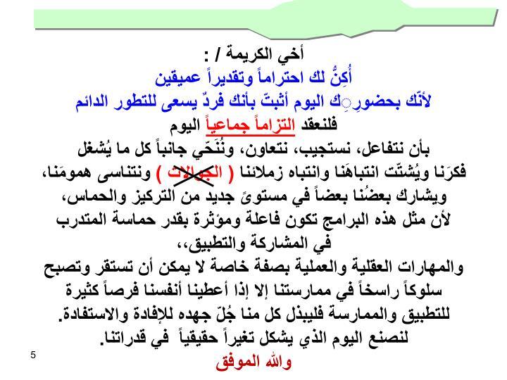 أخي الكريمة / :