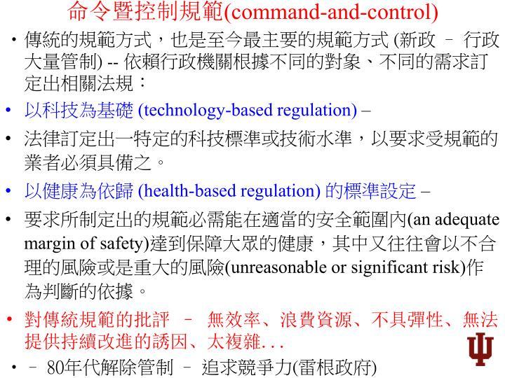 命令暨控制規範