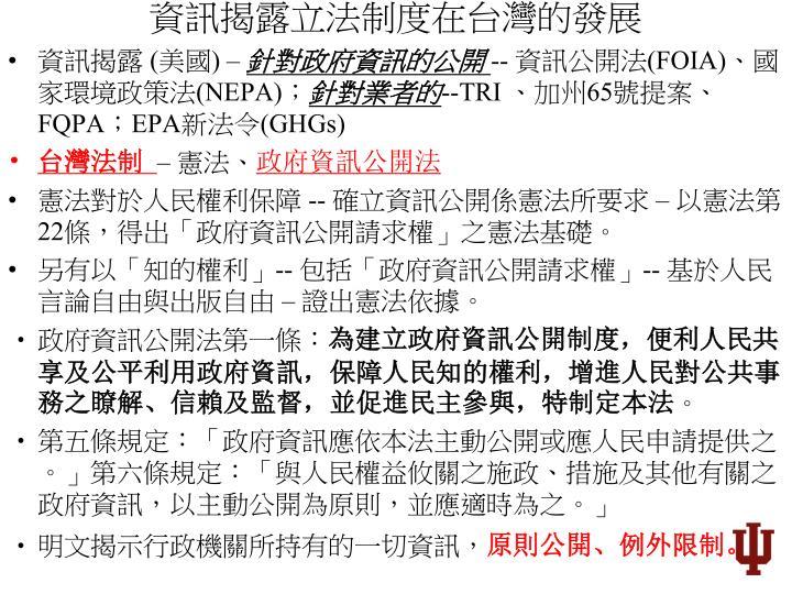 資訊揭露立法制度在台灣的發展