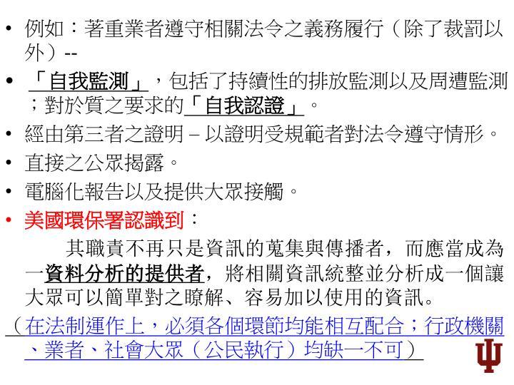 例如:著重業者遵守相關法令之義務履行(除了裁罰以外)