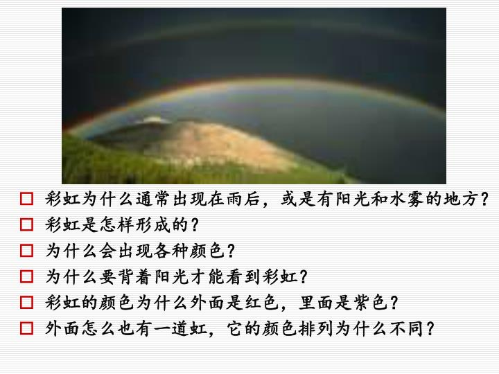 彩虹为什么通常出现在雨后,或是有阳光和水雾的地方?