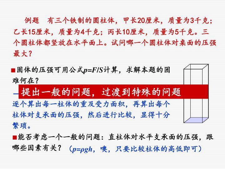 例题  有三个铁制的圆柱体,甲长