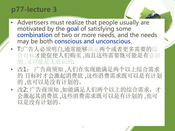 p77-lecture 3