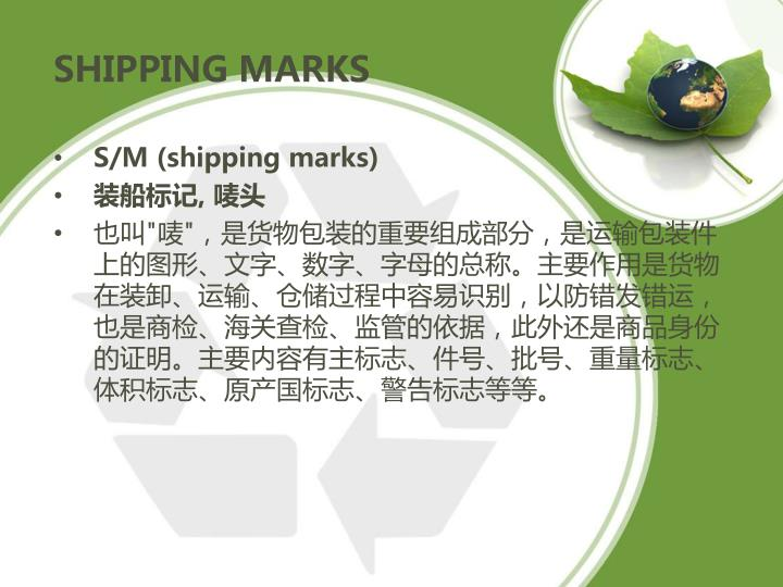 SHIPPING MARKS