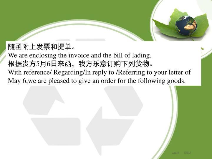 随函附上发票和提单。