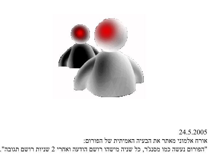 24.5.2005