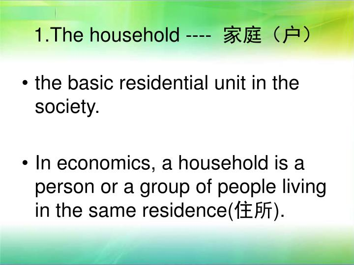 1.The household ----  家庭(户)