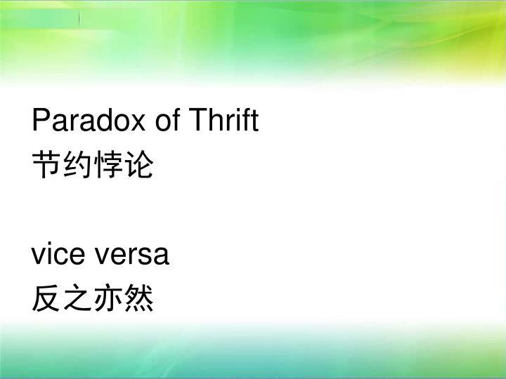 Paradox of Thrift